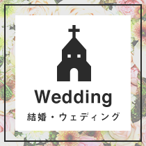結婚・ウェディング