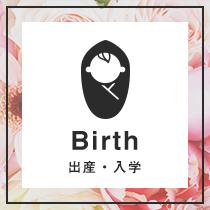 出産・入学