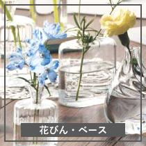 花びん・ベース